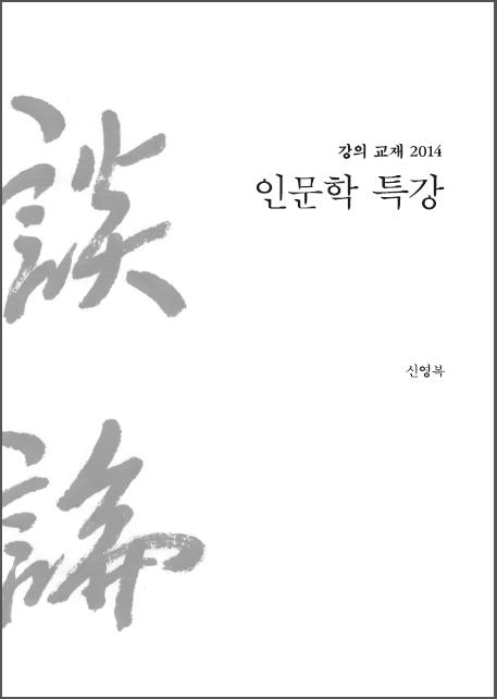 인문학특강.png