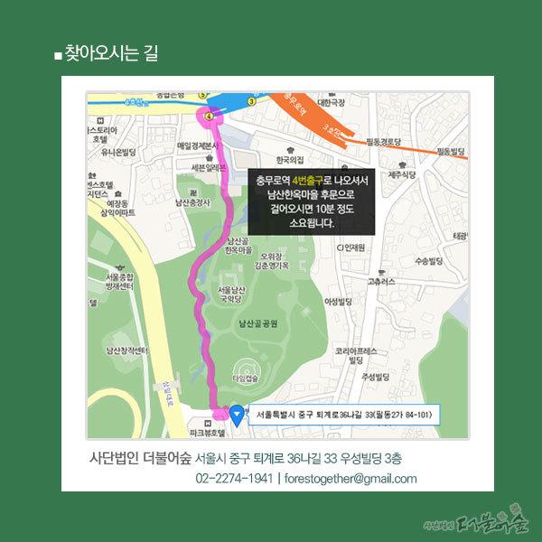 더불어숲학교3기-웹자보05.jpg