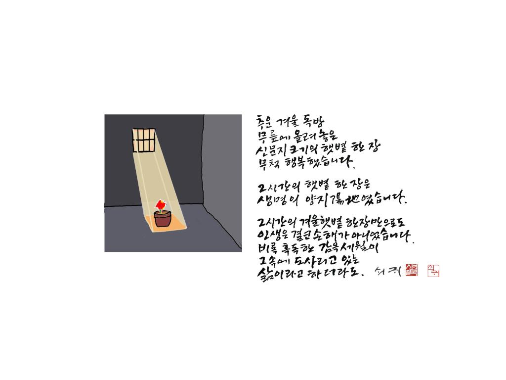 150106105725__햇볕_한_장_1024x768-12월.jpg